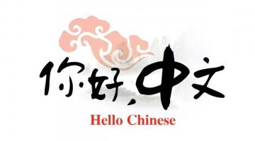Learn Mandarin Chinese: Capstone Project