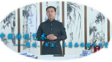 中国传统艺术——篆刻、书法、水墨画体验与欣赏