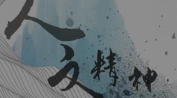 東亞儒家:人文精神一 (East Asian Confucianisms: Humanism 1)