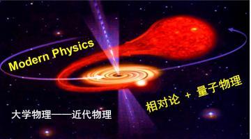 大学物理——近代物理