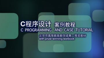 C程序设计案例教程(基础)(2016春季)