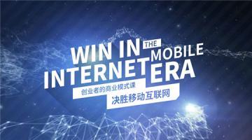 决胜移动互联网:创业者的商业模式课(2016春)