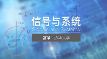 Signals and Systems | 信号与系统