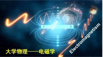 大学物理——电磁学