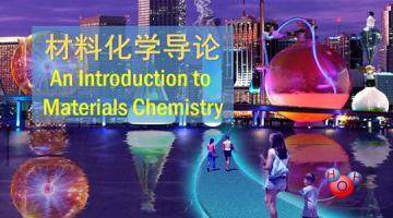 材料化学导论