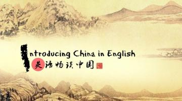Introducing China in English (Part 3)- Session 3