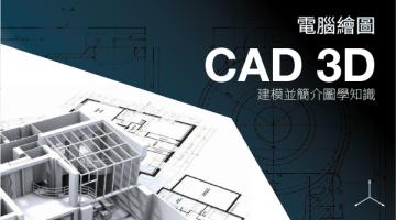 工程圖學 3D CAD