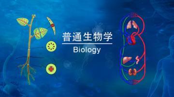 普通生物学(先修课)——植物和动物