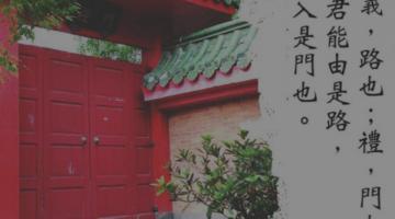 東亞儒學:孟子二 (East Asian Confucianisms: Mencius 2)