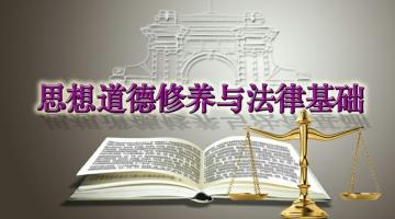 Ideological & Moral Cultivation and Fundamentals of Law|思想道德修养与法律基础