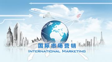 International Marketing 国际市场营销学