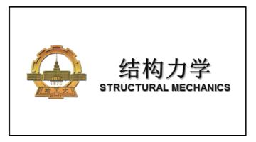 结构力学(2)