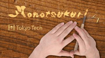 Monotsukuri:Making Things in Japan -Mechanical Engineering-