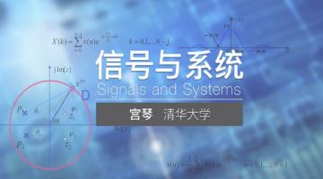 Signals and Systems|信号与系统