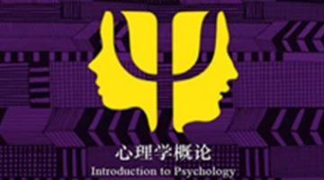 Introduction to Psychology   心理学概论