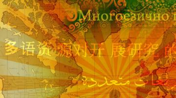 Multilingual Learning for a Globalised World