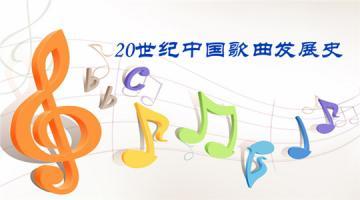 20世纪中国歌曲发展史