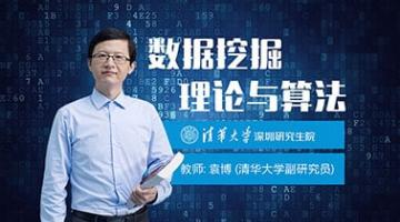 Data Mining: Theories and Algorithms for Tackling Big Data | 数据挖掘:理论与算法