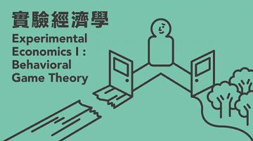 實驗經濟學 (Experimental Economics I: Behavioral Game Theory)