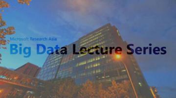 微软亚洲研究院大数据系列讲座