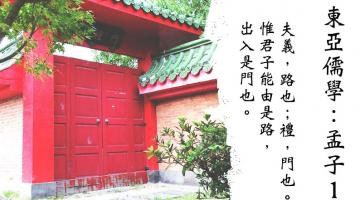 東亞儒學─孟子:1 (East Asian Confucianisms: Mencius 1)