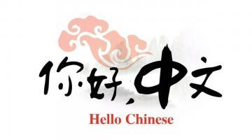 Mandarin Chinese 2: Chinese for Beginners
