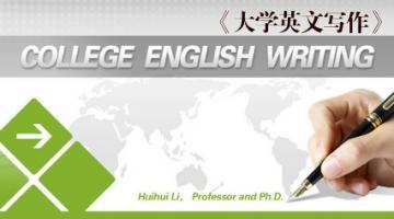 大学英文写作