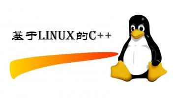 基于Linux的C++(2016春)