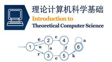 理论计算机科学基础 | Introduction to Theoretical Computer Science
