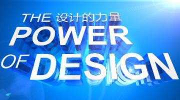 设计的力量