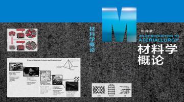 材料学概论 (2016春)