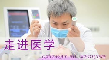 Gateway to Medicine: An Introduction to the Field of Medicine|走近医学