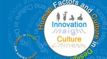 User Experience (UX) Design: Human Factors and Culture in Design | 设计的人因与文化