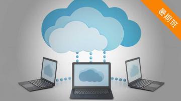 云计算与软件工程 · 第 I 部分