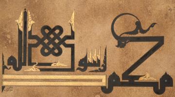 Contemporary Manuscript Illumination of Herat