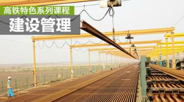 高速铁路建设管理