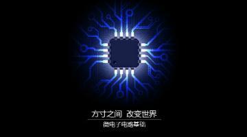 微电子电路基础