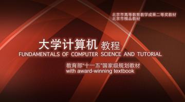 大学计算机教程(2016春季)