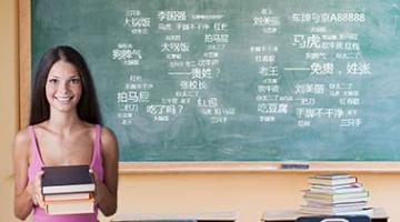 汉语与文化交际 Chinese Cultural Communication
