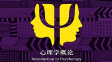 心理学概论 | Introduction to Psychology
