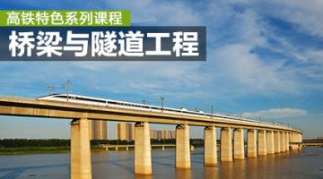 高速铁路桥梁与隧道工程
