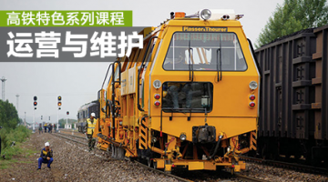 高速铁路运营与维护