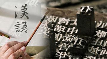 中级汉语语法