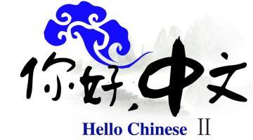 Mandarin Chinese for Intermediate Learners: Part 3