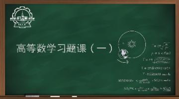 高等数学习题课(一)