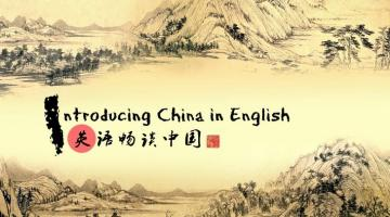 Introducing China in English (Part 2)