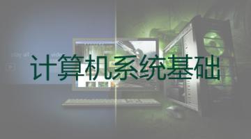 计算机系统基础(一) :程序的表示、转换与链接